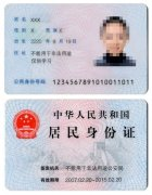 身份证模板 高清PS身份证底纹模板 第二代身份证底纹图案 .psd