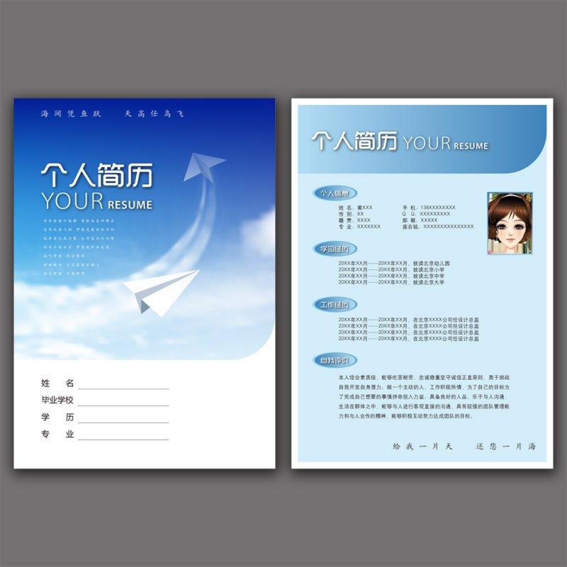 【ai】蓝色科技个人求职简历图片