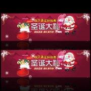 淘宝圣诞大礼促销海报设计 淘宝圣诞模板下载 淘宝促销海报设计图片 淘宝 圣诞节 圣诞大礼 圣诞淘宝店铺 淘宝促销女装店铺 女装海报 天猫