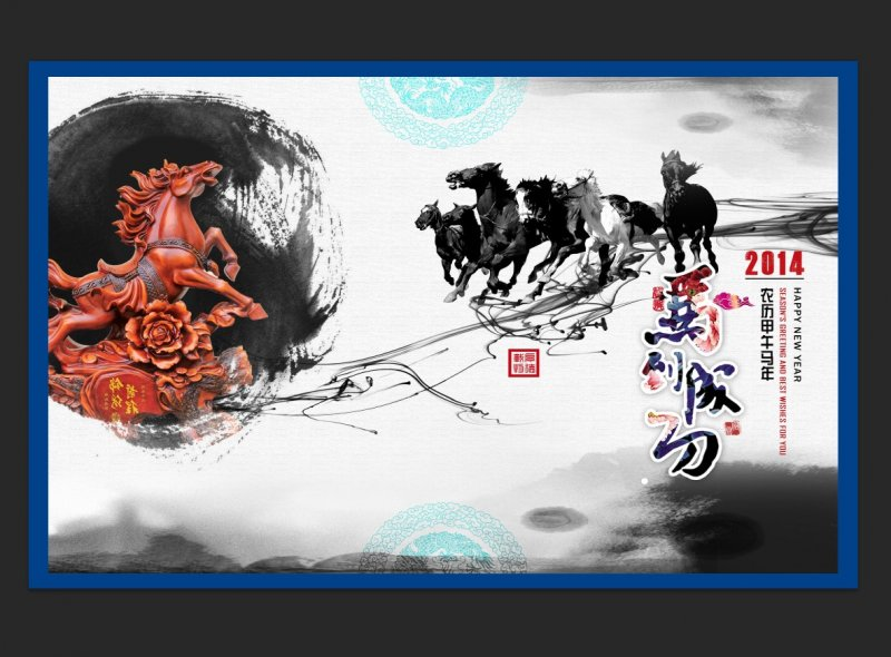 水墨中国风马年贺卡