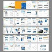 企业vi设计手册全套模板