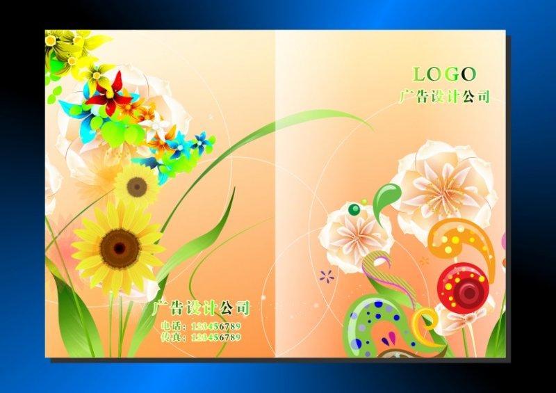 矢量设计元素 矢量设计素材 手册封面 说明:-向阳花-儿童画册封面 上