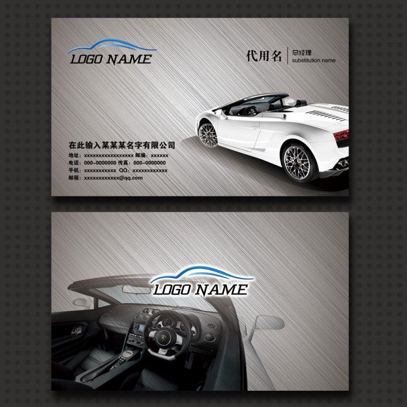 关键词: 说明:-汽车美容维修养护名片 上一张图片:   高档名片设计