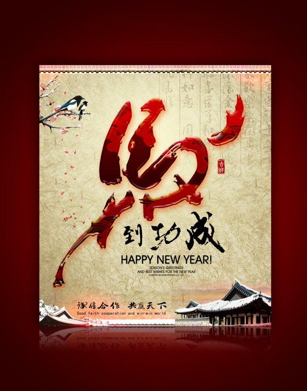 2014春节海报