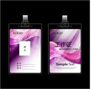 工作证设计证件卡模板员工证件素材图片