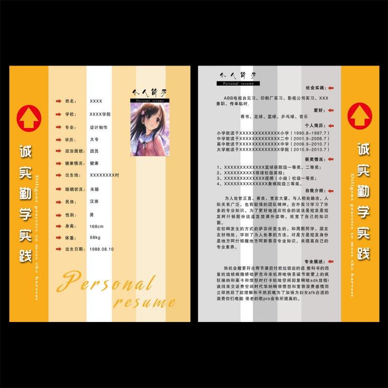【psd】个人简历psd设计模板图片