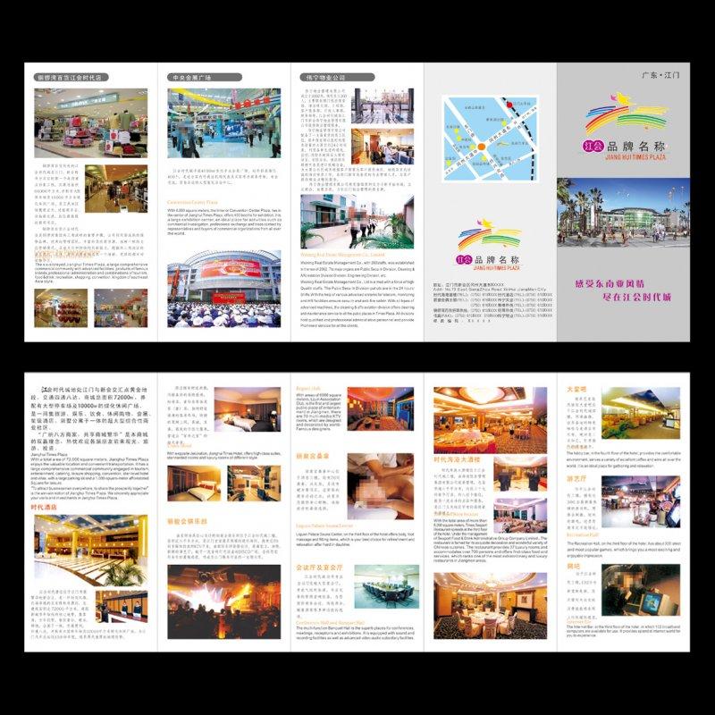【cdr】酒店折页设计模板