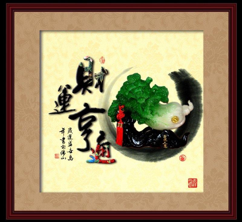 【psd】财运亨通风水画