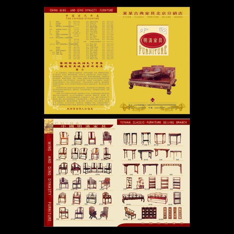 古典 折页设计 古典家具彩页设计 广告设计模板 说明:-古典家具折页