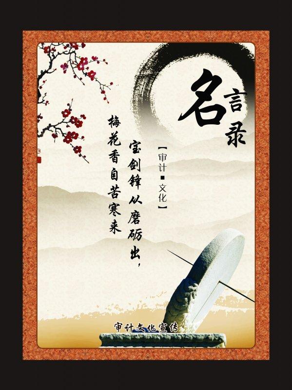 展板模板 文化标语 文化 古典 荷 水墨 说明:-中国风文化展板素材 上