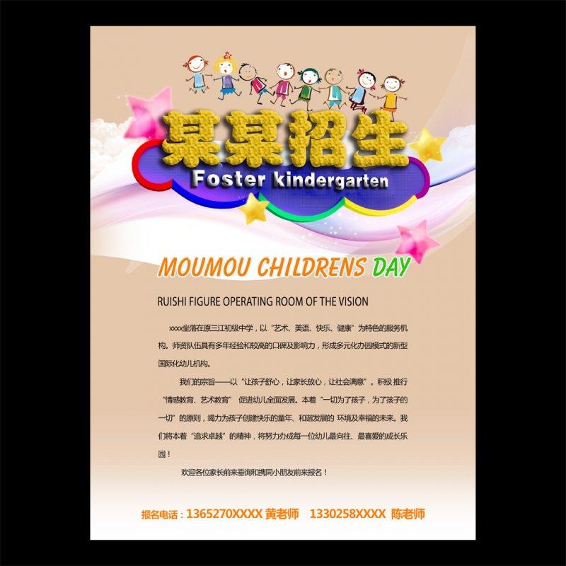 幼儿园主题海报 幼儿园环保海报