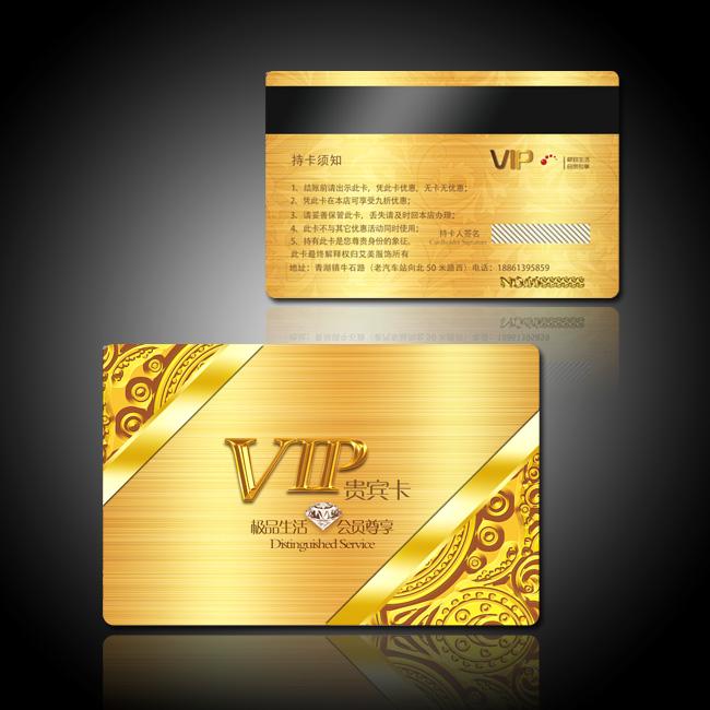 背景 vip金卡 银卡 卡片 卡 积分卡 打折卡 钻石卡 素材 金色 黄金属