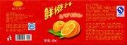 鲜橙汁贴纸标签设计