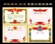 奖状和证书模板