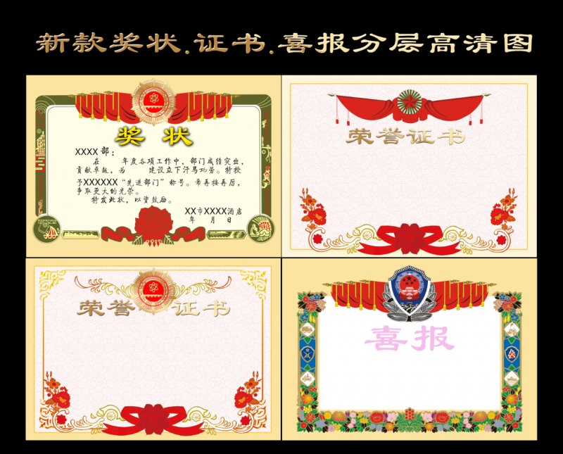 【psd】奖状和证书模板