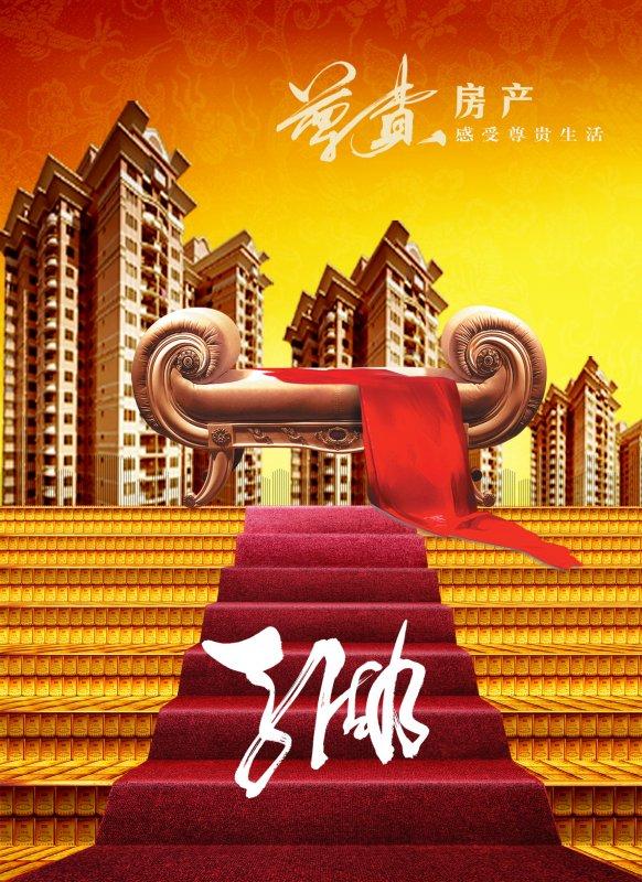 产广告psd 地产广告设计 地产广告模板 中南城市金典地产广告psd 中海