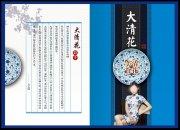 古典美女青花菜譜