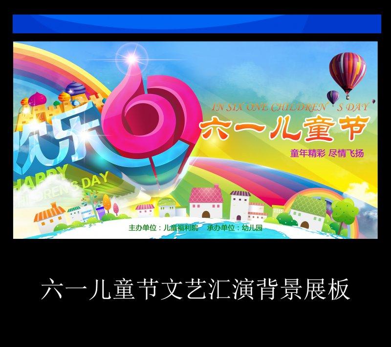 【psd】六一儿童节文艺汇演背景展板