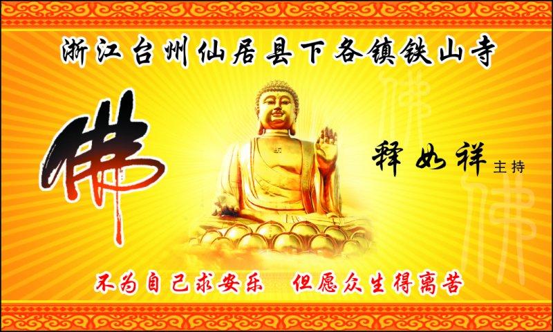 金光 花边-佛名片 上一张图片:   观音图 菩萨图 观音菩萨矢量图 佛教