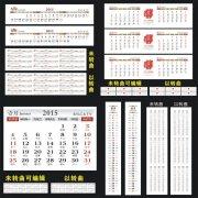 2015年矢量日历表模板