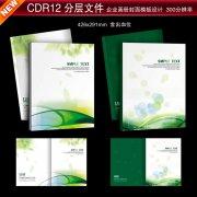 绿色清爽企业封面模板