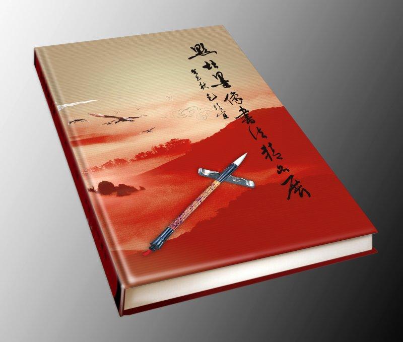 封面设计欣赏  关键词: 中国书法展封面设计 中国风素材 毛笔 书法