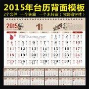 2015年台历背面模板 带禁忌黄历表