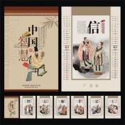 中国智慧文化励志挂历