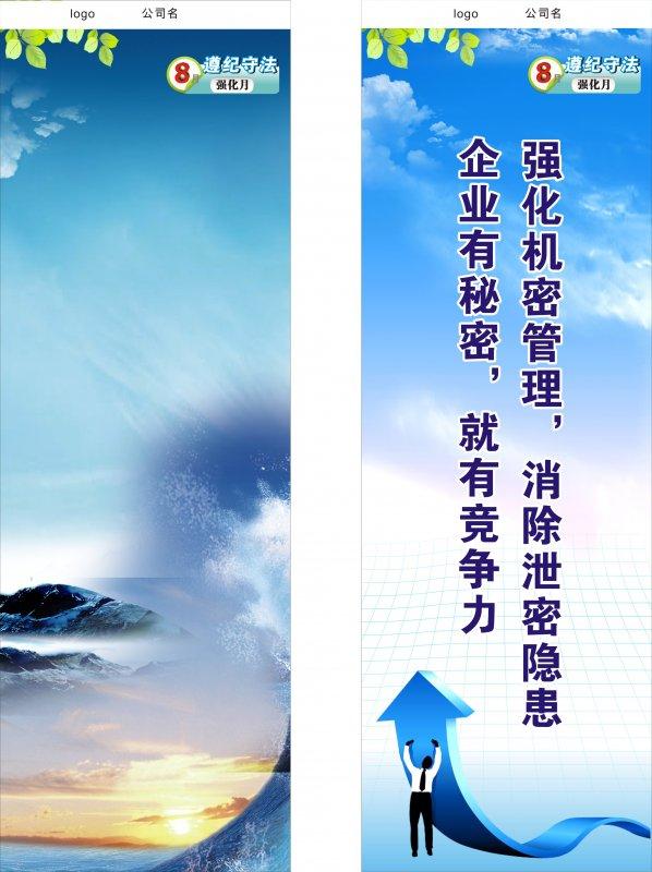 【cdr】刀旗-易拉宝-展板背景