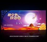 中秋节晚会背景设计