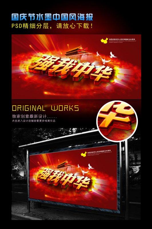 节日素材 国庆节  关键词: 说明:-强我中华国庆海报背景设计 上一张图