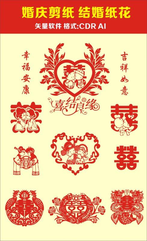 民间艺术 红色背景 装饰素材 龙凤 花纹 喜庆 窗花 结婚剪纸 贴花
