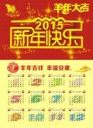 2015年羊年 日历 挂历