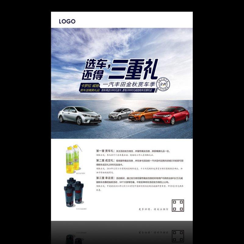 首页 矢量专区 广告设计 海报设计  关键词: 汽车海报 汽车海报设计