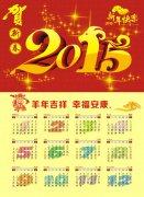 2015年羊年挂历 日历