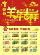 2015年 羊年挂历日历