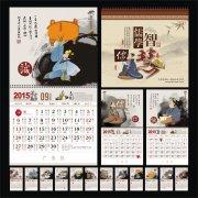儒学智慧文化艺术黄历表吊历