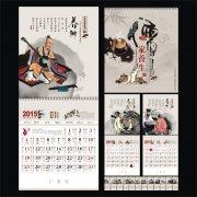 儒家养生文化艺术黄历表吊历