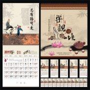 乐观心境文化艺术黄历表吊历