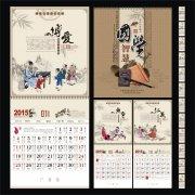 国学智慧文化艺术黄历表吊历