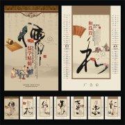 儒学精髓文化艺术挂历