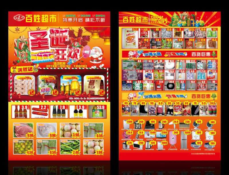 【cdr】圣诞超市宣传单模板设计