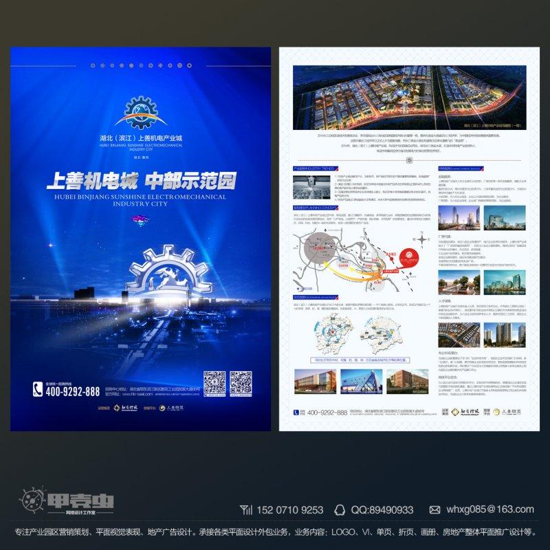 【psd】产业园dm海报广告设计