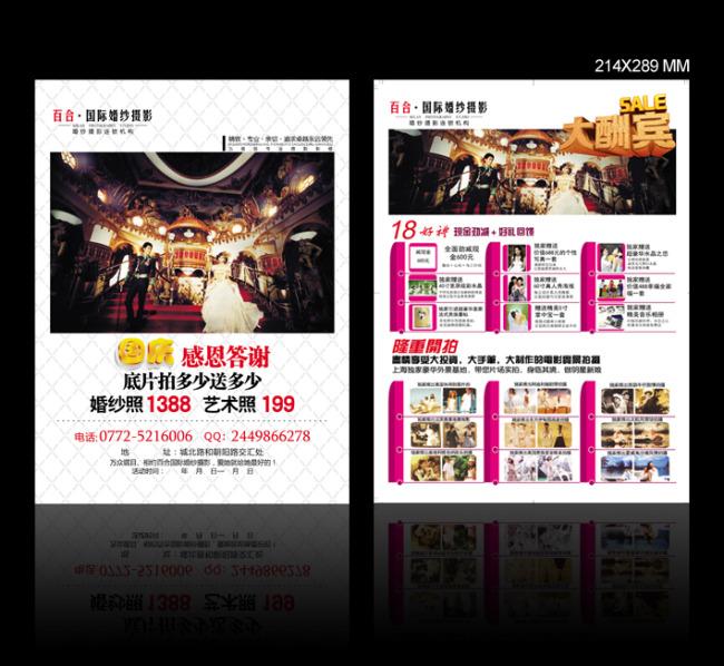 影楼宣传单 婚纱摄影宣传单 国庆影楼宣传单 宣传单设计模板 说明
