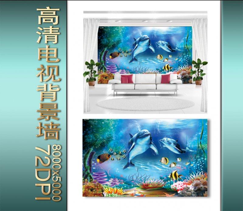 风景 海洋公园 绘画书法 客厅背景墙 文化艺术 设计 说明:-海底世界3d