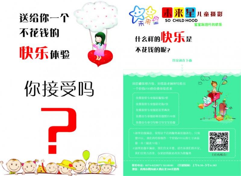 首页 矢量专区 广告设计 宣传广告  关键词: 儿童摄影宣传单 彩页