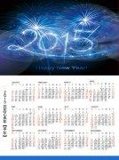 2015羊年日歷