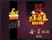 2015羊年吉祥賀卡