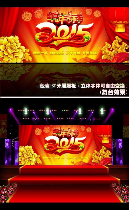 2015羊年年会背景