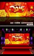 2015羊年年會背景